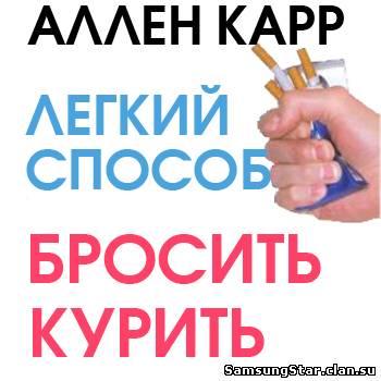 Аудиокнига аллен карр бросить курить
