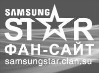 Samsung Star Фан-сайт